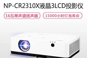 NEC CR2310X