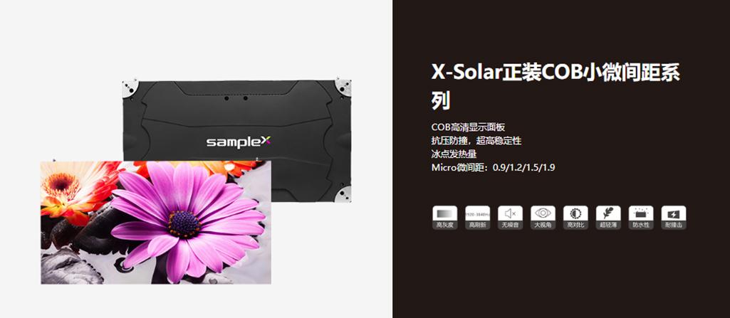 X-Solar正装COB小微间距系列