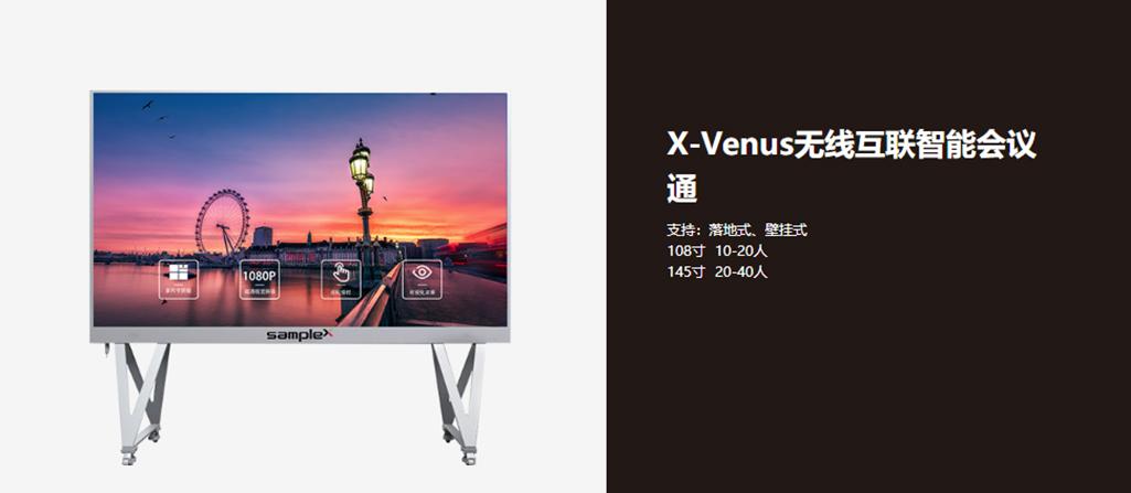 X-Venus无线互联智能会议通